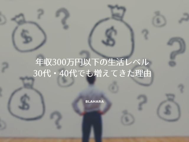 年収300万円以下について